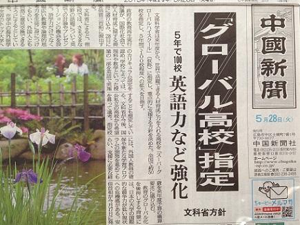 5282013中国新聞S1