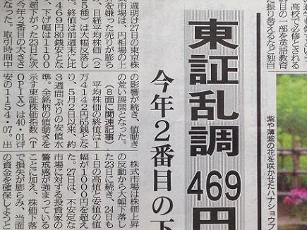 5282013中国新聞S2