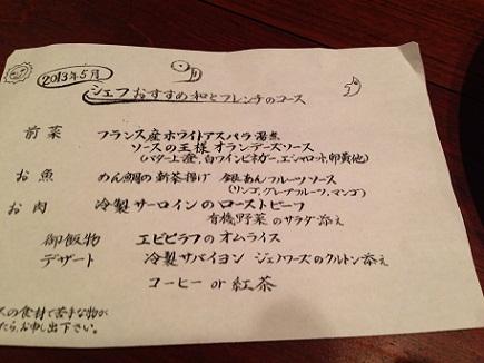 52920139期会5月例会S3