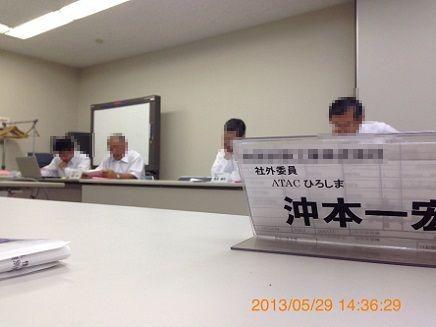 5292013CKQA委員会SM