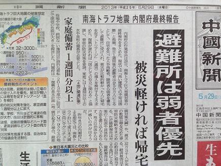 5292013中国新聞S1