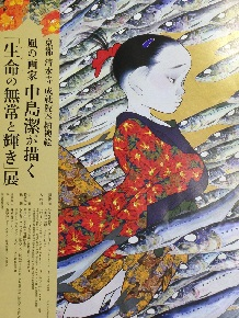 6032013奥田元宋美術館S3