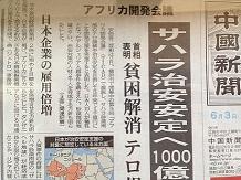 6032013中国新聞SS1