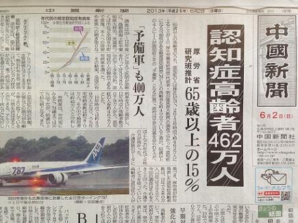 6022013中国新聞S1