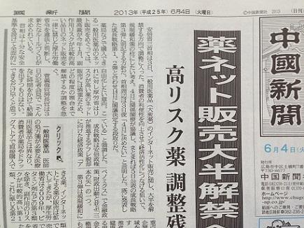 6042013中国新聞S1