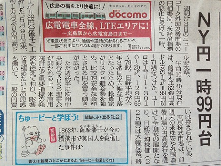 6042013中国新聞S2