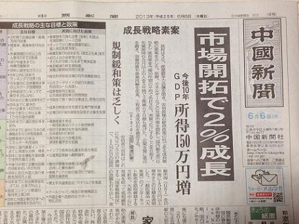 6062013中国新聞S1