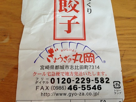 6062013夕飯餃子S1