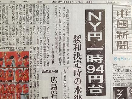 6082013中国新聞S1