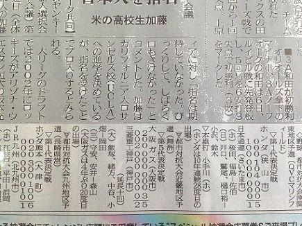 6082013中国新聞SM3