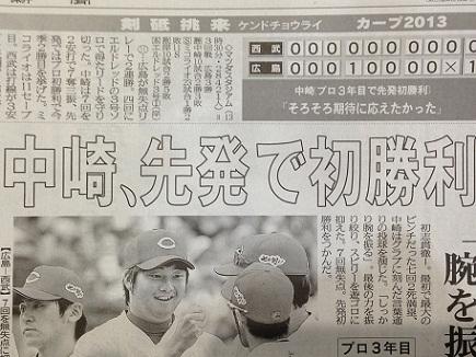 6092013中国新聞S2