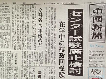 6072013中国新聞S1
