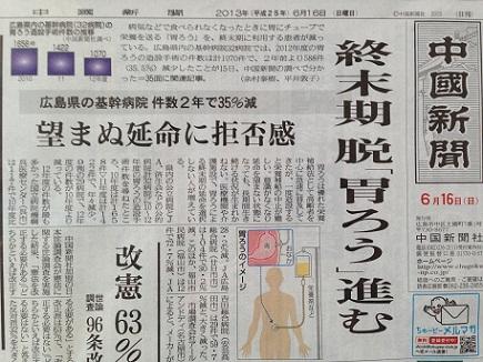 6162013中国新聞S1