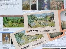 6162013広島美術館SS12