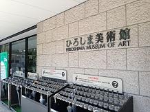 6162013広島美術館SS1