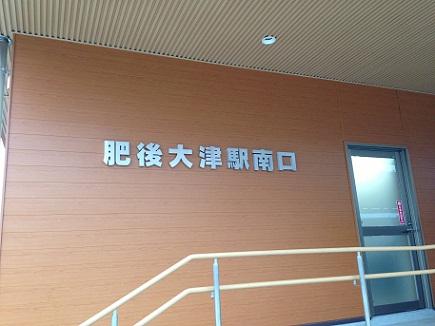 6202013大津駅S1