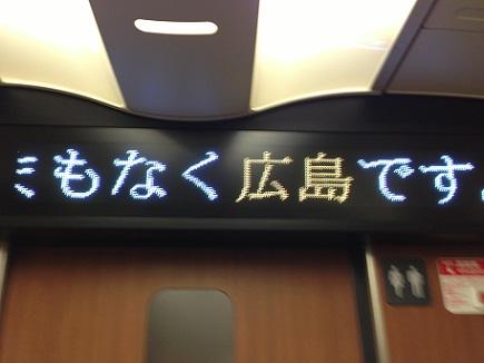 6202013広島着S