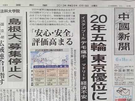 6182013中国新聞S1