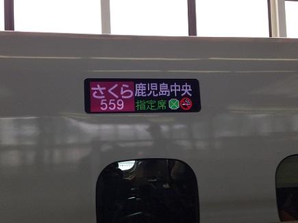 6182013熊本へS1