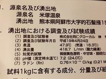 6182013阿蘇SS7