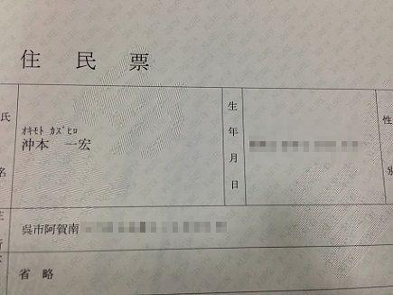 6212013広支所住民票SM2