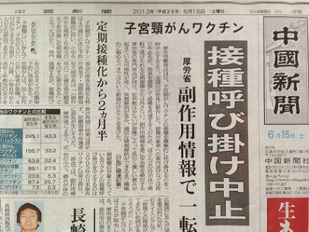 6152013中国新聞S1