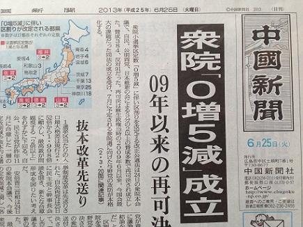 6252013中国新聞S