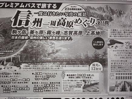 6252013中国新聞S2