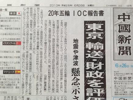 6262013中国新聞S1