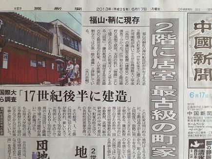 6172013中国新聞S1