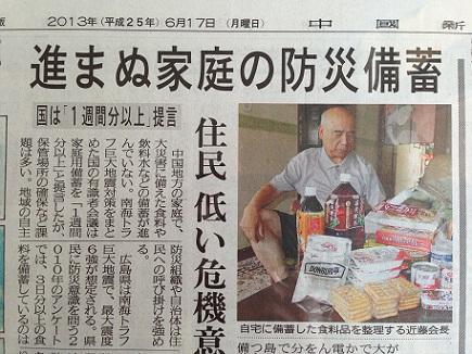 6172013中国新聞S2