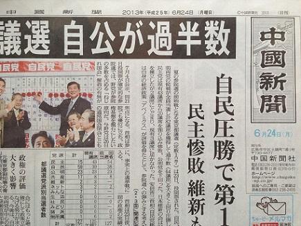 6242013中国新聞S1