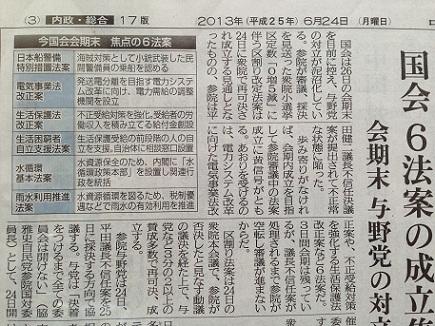 6242013中国新聞S2