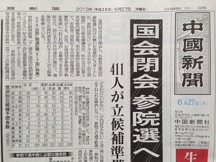 6272013中国新聞S1