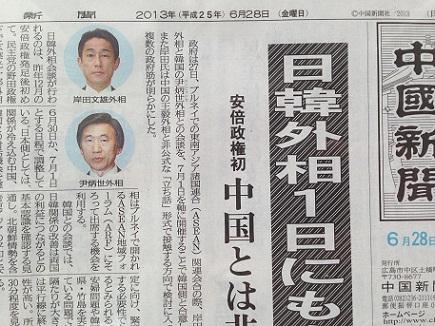 6282013中国新聞S1