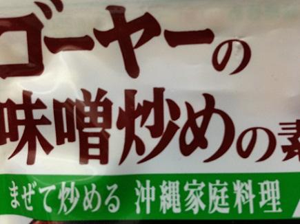 6292013ゴーヤ炒めS2