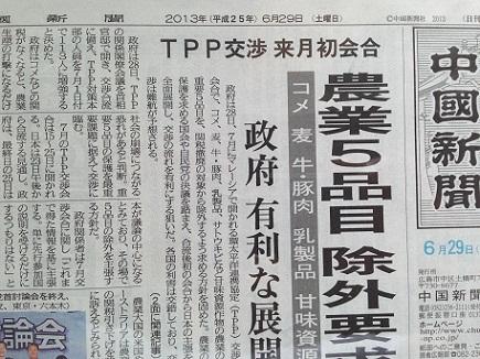6292013中国新聞S1
