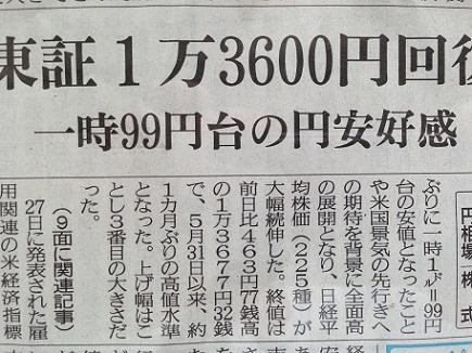 6292013中国新聞S3