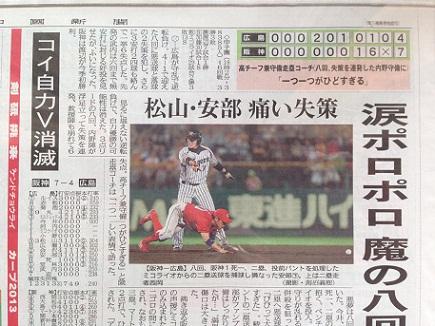 6292013中国新聞S4