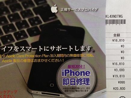 6122013iPhone修理S4
