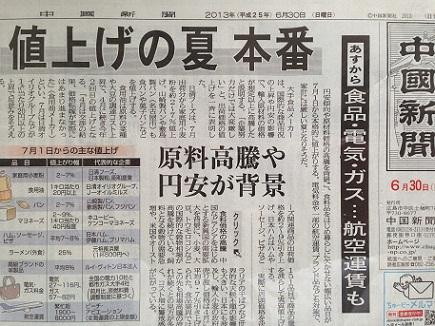 6302013中国新聞S1
