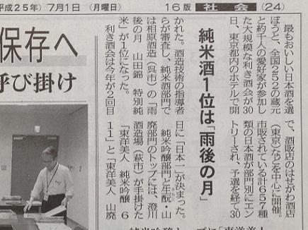 7012013中国新聞S2