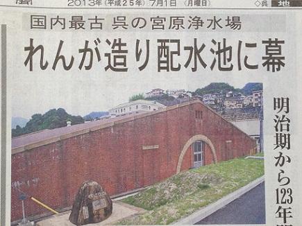 7012013中国新聞S3