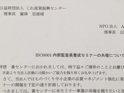 7012013ATAC共催お願文S4