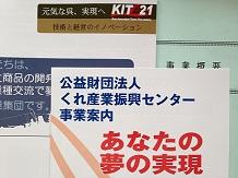 7012013ATAC共催お願SS3