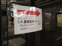 7012013ATAC共催お願SS5