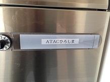 7012013ATAC共催お願文SS2