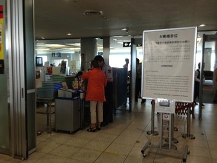 7022013京子東京へS3