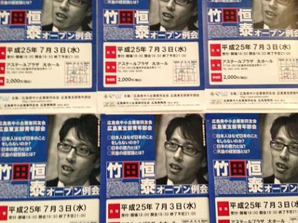 7032013竹田恒泰講演会S1