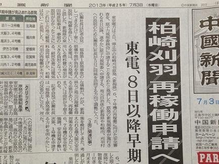 7032013中国新聞S1